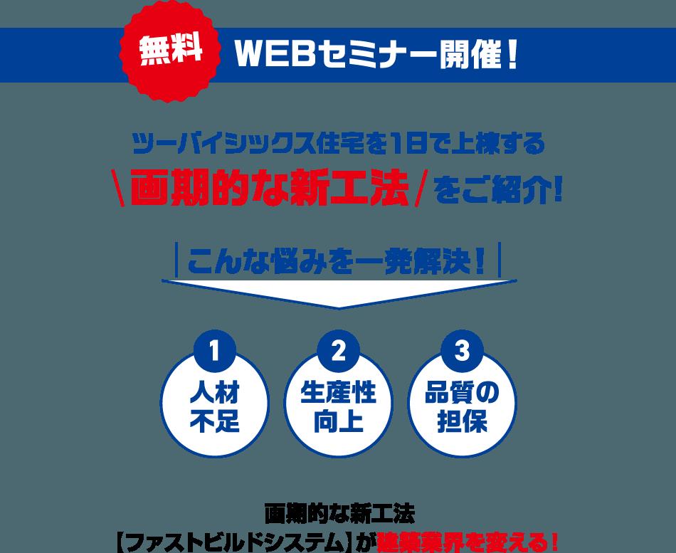 無料WEBセミナー開催