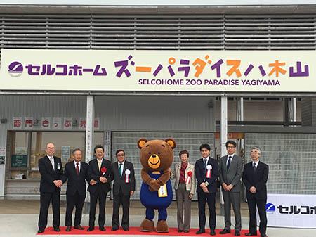 zoo_jomaku