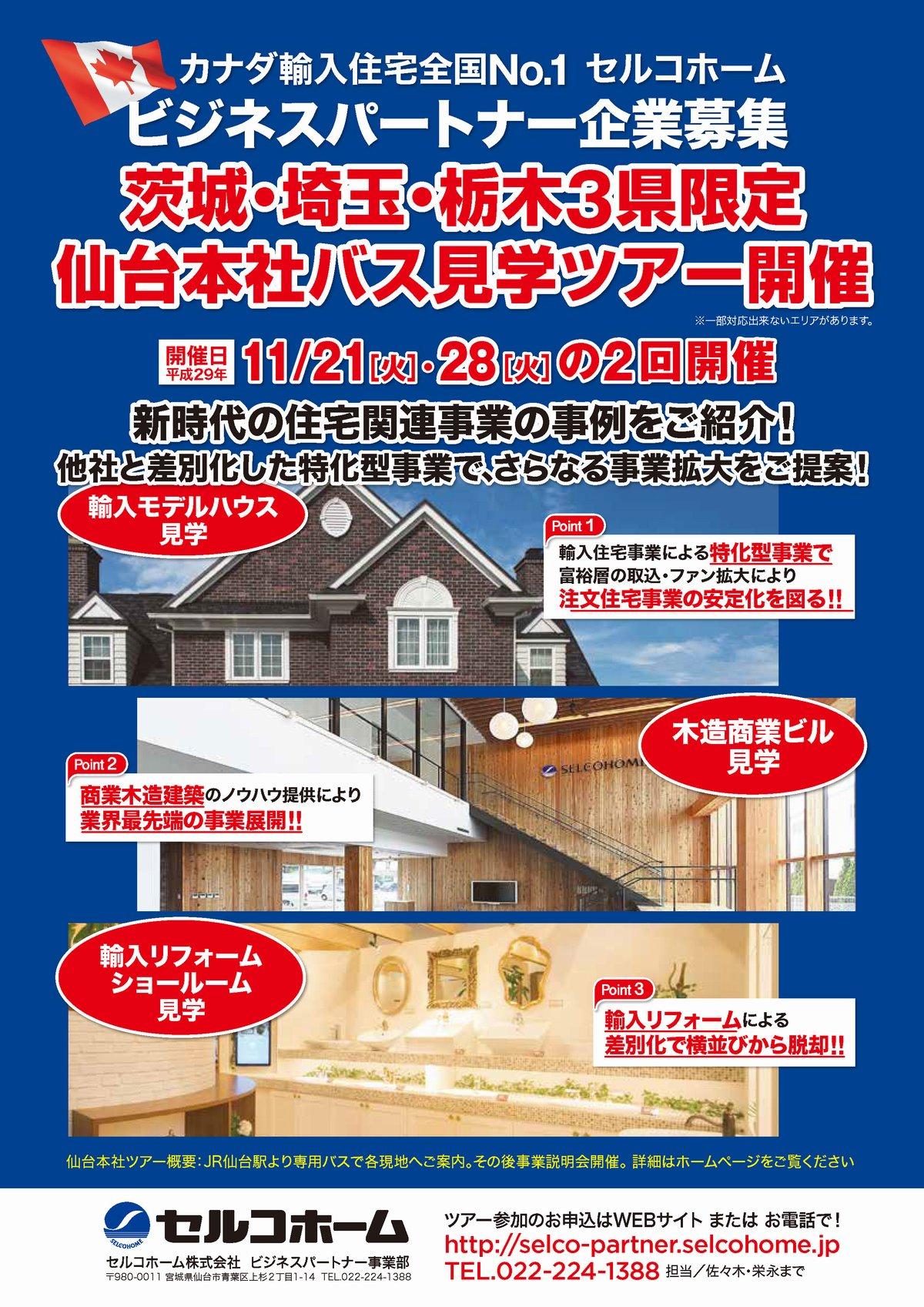 selcohome_20171121-1128_SendaiTour