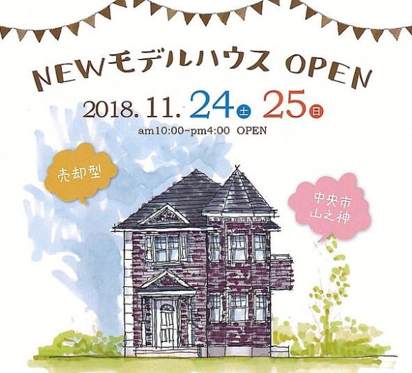 YamanashichuoModelHouse
