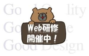 Web研修開催中