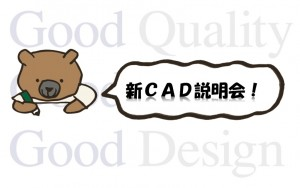 CAD説明会