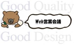 Web営業会議