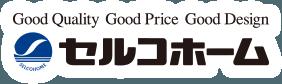 セルコホーム Good Quality Good Price Good Desing